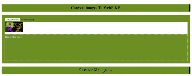 كيفية تحويل الصور إلى webp عبر اداة iWKP