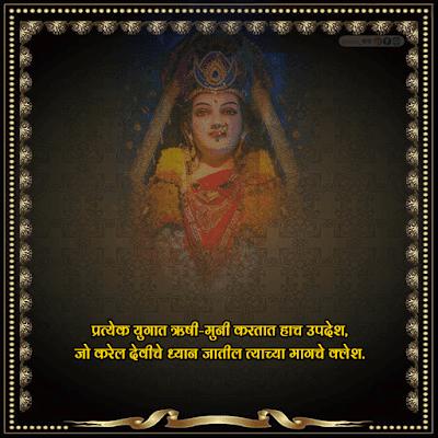 navratri caption in marathi