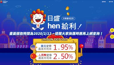 https://netbank.jihsunbank.com.tw/foreign_deposit/index.html