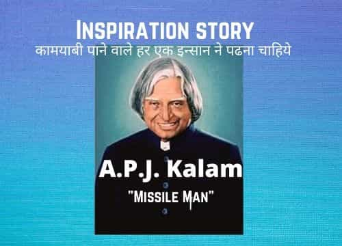 Inspirational story of Missile Man Abdul Kalam Aajad - wisdom info