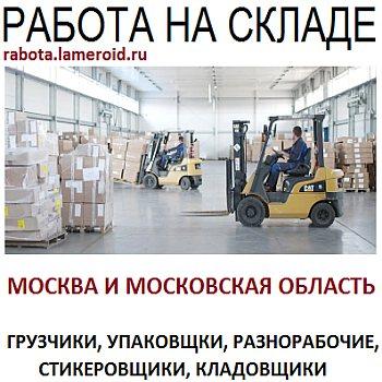 Комплектовщик на склад напитков/овощей