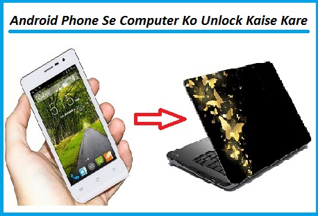Android-Mobile-Se-Computer-Ko-Unlock-Kaise-Kare