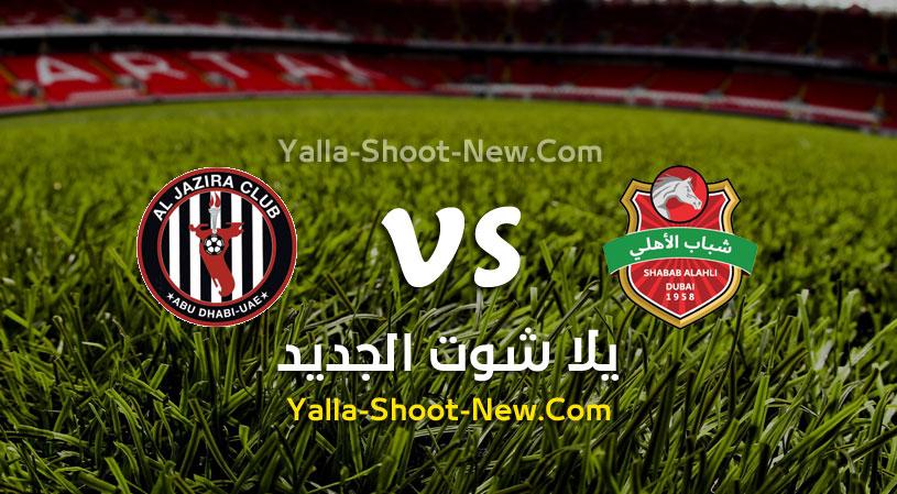 مباراة شباب الأهلي دبي والجزيرة