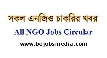 সকল এনজিও চাকরির খবর ২০২১ - all ngo job circular 2021 - এনজিও চাকরির খবর ২০২১-২০২১ - ngo job circular 2021-2022