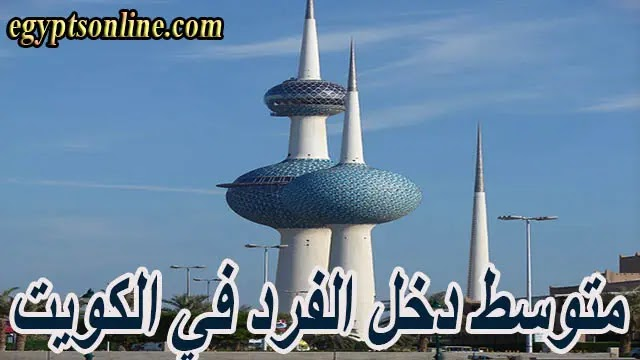 متوسط دخل الفرد في الكويت، دخل الفرد في الكويت، مستوي معيشة الفرد في الكويت