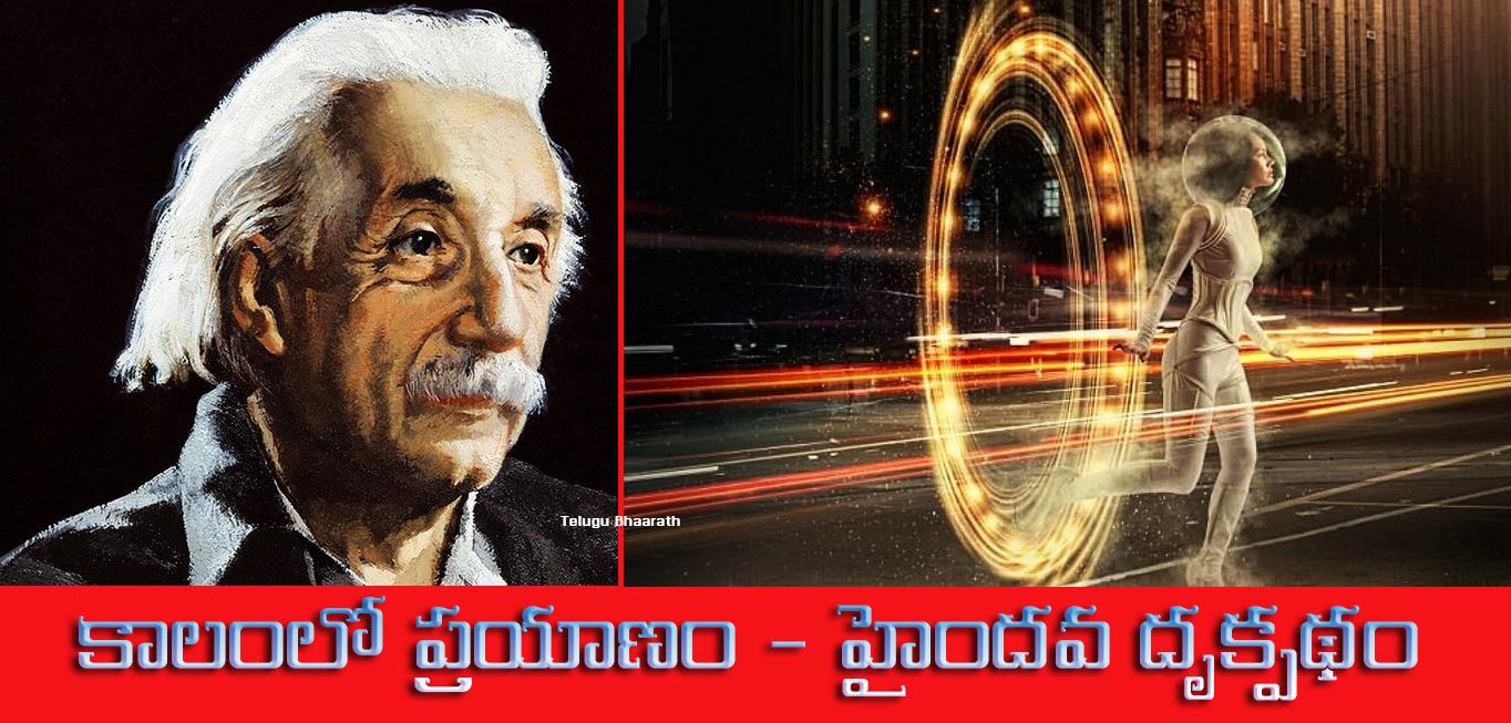 ఐన్ స్టీన్ సిద్ధాంతం, కాలంలో ప్రయాణం - హైందవ దృక్పథం - Einstein's Theory, Travel in Time - The Vedic Perspective