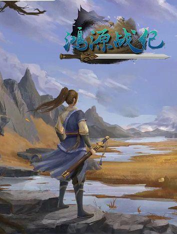 Hồng Nguyên Chiến Kỷ – Tales of Hongyuan (Việt Hoá)
