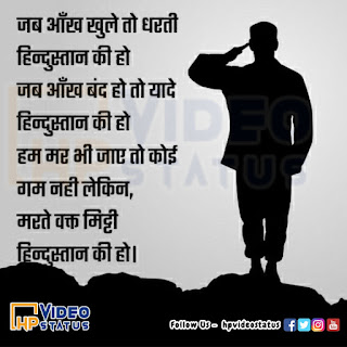 Find Hear Best Desh Bhakti Shayari With Images For Status. Hp Video Status Provide You More Desh Bhakti Shayari In Hindi Images For Visit Website.