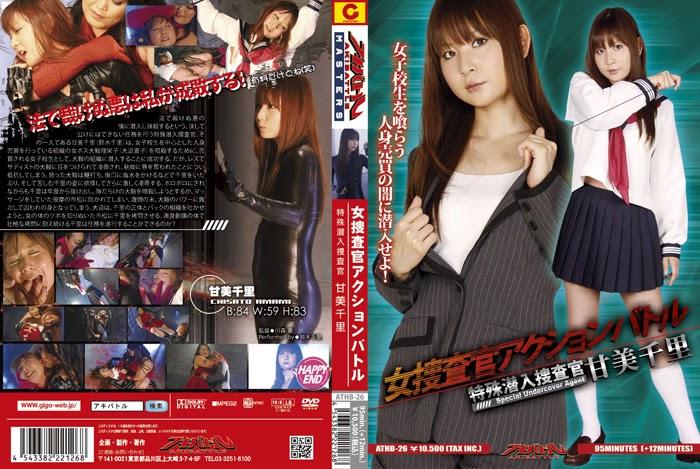Pertempuran Aksi Agen Wanita ATHB-26 – Agen Rahasia Khusus Chisato Amami