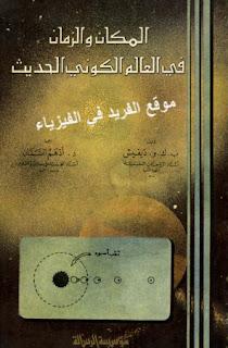 كتاب المكان والزمان في العالم الكوني الحديث pdf