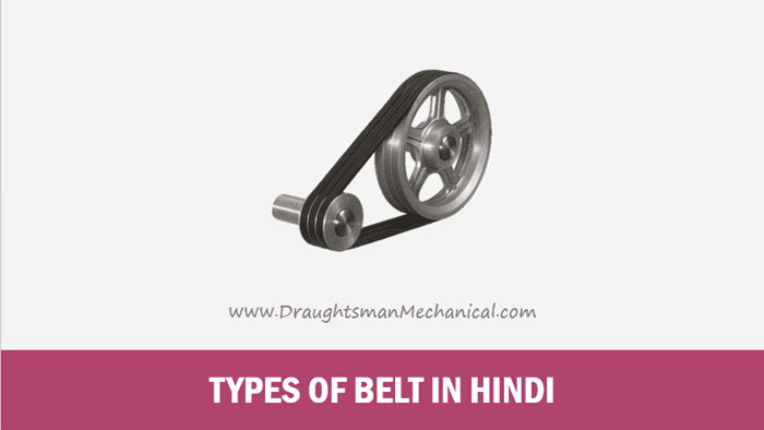 types-of-belt-in-engineering-drawing-in-hindi