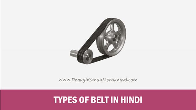 27.2 Types Of Belt In Hindi | बेल्ट कितने प्रकार के होते है
