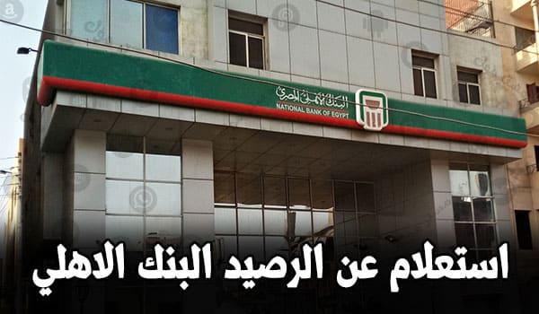 البنك الاهلى المصرى استعلام عن الرصيد