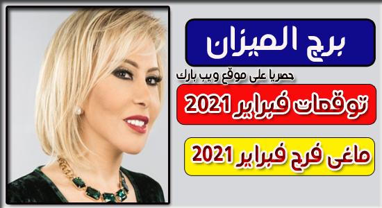 توقعات ماغى فرح  برج الميزان فى شهر فبراير / شباط 2021   الحب والعمل برج الميزان فبراير 2021