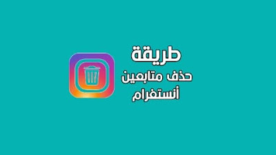 حذف متابعين انستغرام