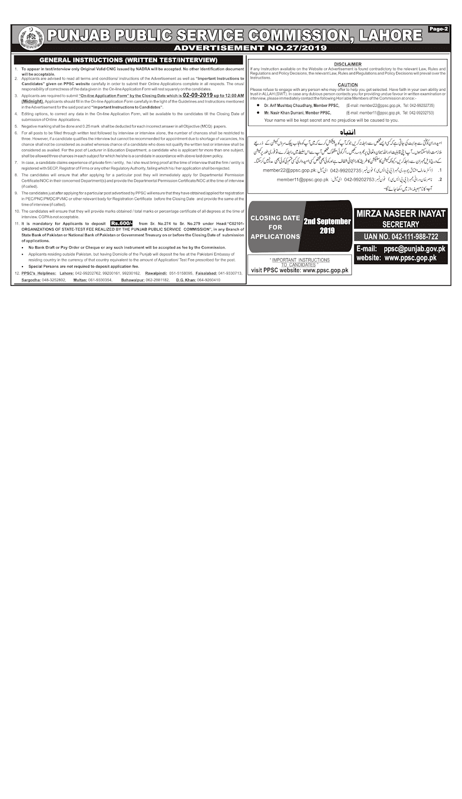 PPSC Advertisement 27/2019 Page Number 2/2