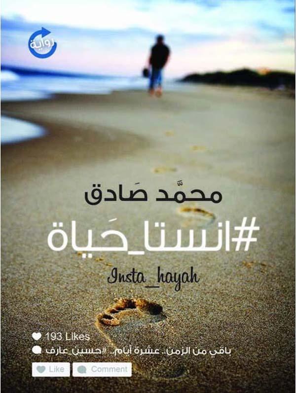 غلاف رواية انستا حياة لمحمد صادق pdf