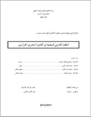 مذكرة ماجستير: النظام القانوني للسفينة في القانون البحري الجزائري PDF