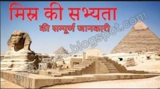 मिस्र की सभ्यता image