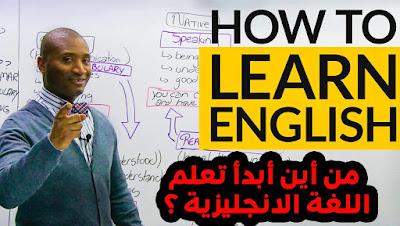 تعلم اللغة الإنجليزية من الصفر : من أين يجب أن تبدأ ؟