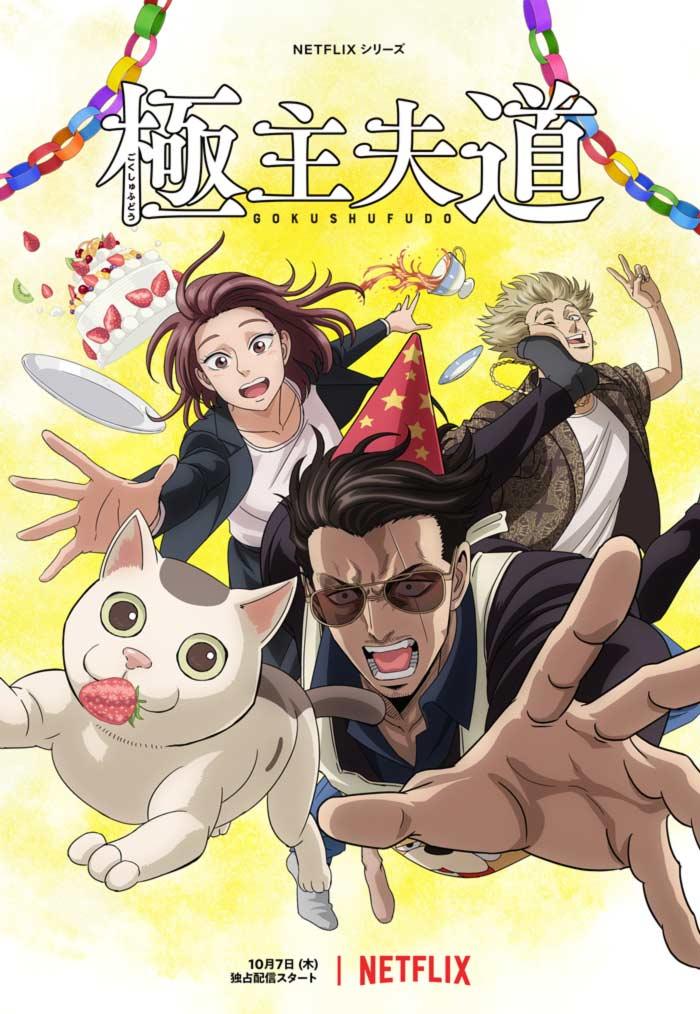 Gokushufudo: Yakuza amo de casa - anime - Netflix - poster