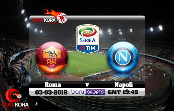 مشاهدة مباراة نابولي وروما اليوم 3-3-2018 في الدوري الإيطالي