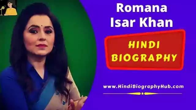 ABP News Anchor Romana Isar Khan Salary, Marriage, Husband Name, Contact Number & More