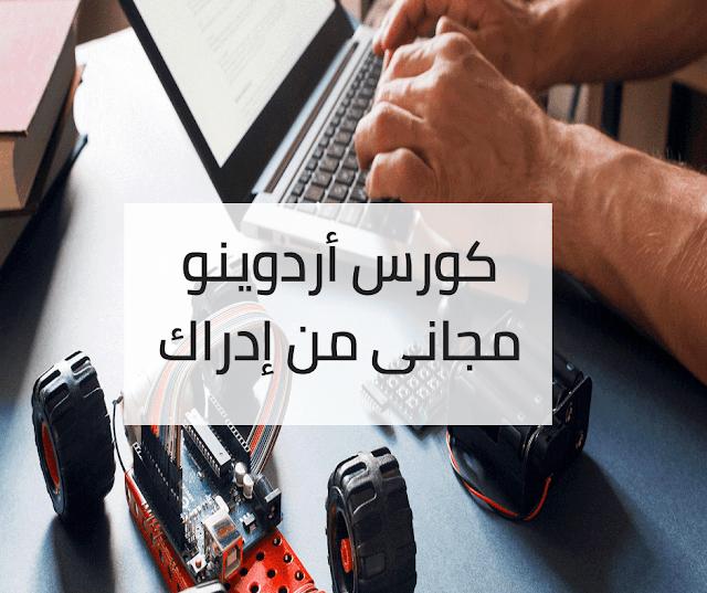 كورس أردوينو  Arduino  كامل بالعربي - كورسات