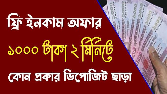 ফ্রি ইনকাম অফার || ১০০০ টাকা বোনাস পাবেন সবাই || MAKE MONEY ONLINE BANGLA || FREE EARNING OFFER