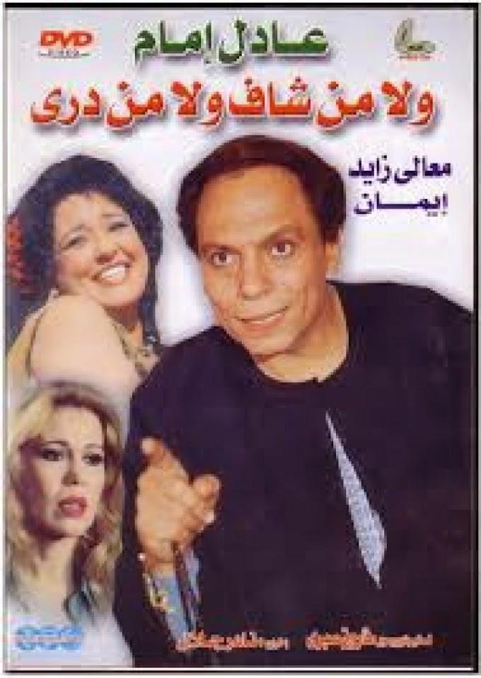 مشاهدة وتحميل فيلم ولا من شاف ولا من دري 1983 اون لاين - Nor Schaaf nor Dre