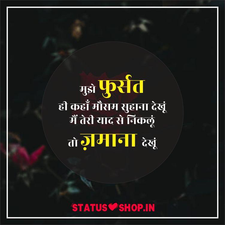 Hindi Shayari 2021