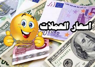 اللى فات سات تعرف على أسعار العملات اليوم في البنوك وشركات الصرافة