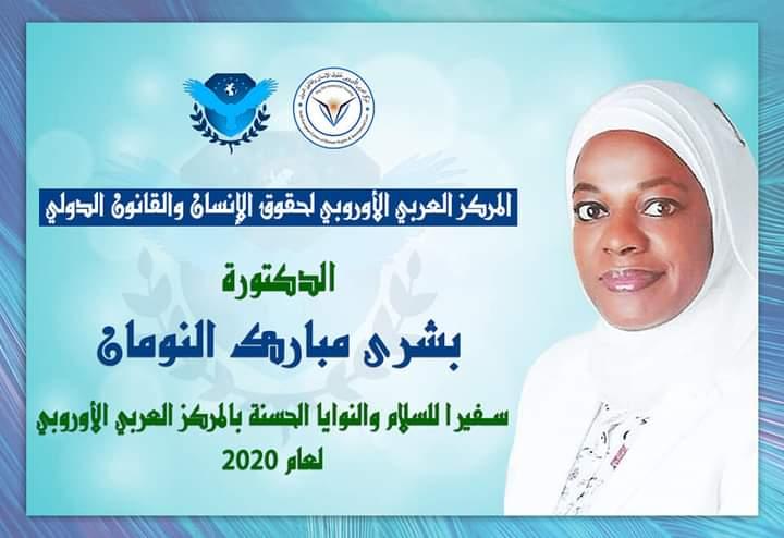 """العربي الأوروبي يقرر اختيار """" بشري النومان """" سفيرا للسلام والنوايا الحسنة"""