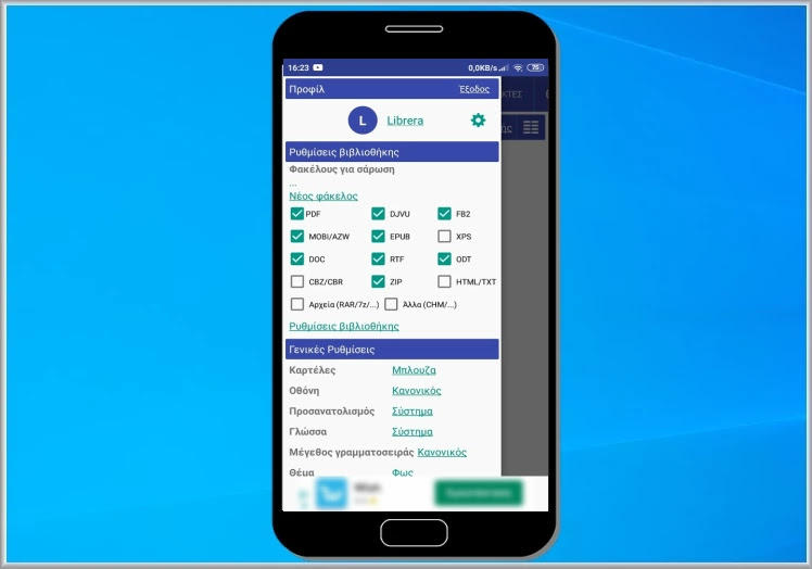 Librera Reader :  Πλούσια σε χαρακτηριστικά εφαρμογή για την ανάγνωση ηλεκτρονικών βιβλίων