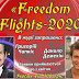 НМГО «Позитив» запрошує колективи на  фестиваль «Freedom Flights -2020»
