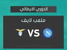 نتيجة مباراة نابولي ولاتسيو اليوم الموافق 2021/04/22 في الدوري الايطالي