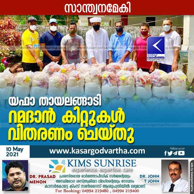 Kasaragod, Kerala, News, Yafa Thailangadi distributed Ramadan kits