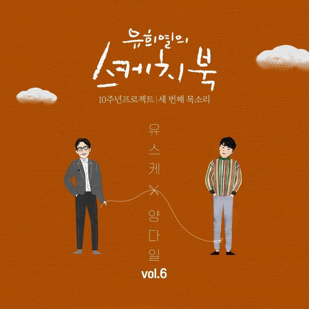 Yang Da Il – Yoo Hee Yeol's Sketchbook 10th Anniversary Project: 3rd Voice 'Sketchbook x Ben' Vol.6