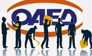 ΟΑΕΔ Κοινωφελής εργασία: 8.933 προσλήψεις ανέργων