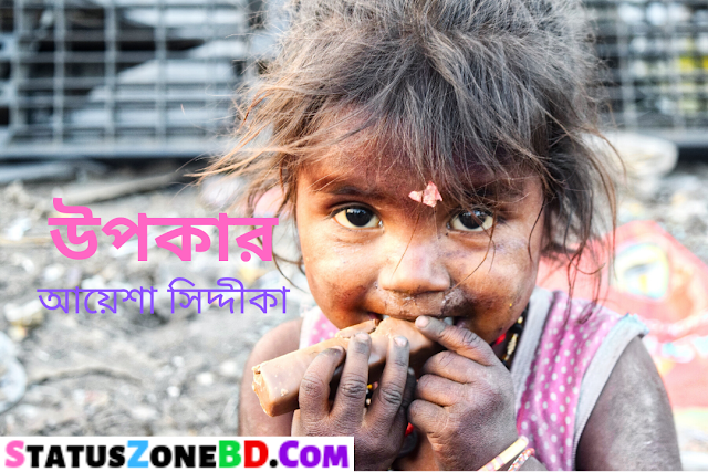 Bangla Golpo (উপকার) Story of benefit | Real Story