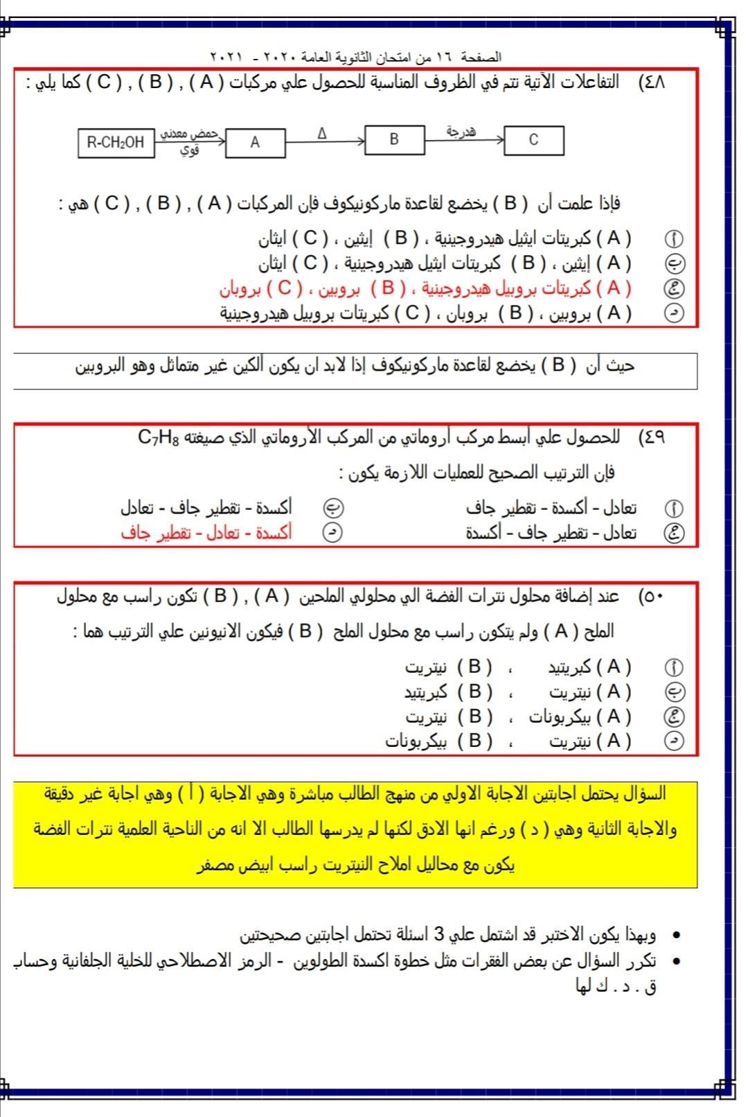 نموذج اجابة امتحان الكيمياء للثانوية العامة 2021 16