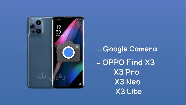 تحميل و تثبيت جوجل كاميرا لسلسلة اوبو فايند (X3 Pro و X3 Lite و X3 Neo)  Oppo Find X3