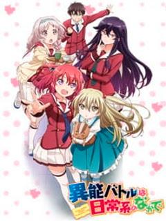 Assistir Inou Battle wa Nichijou-kei no Naka de Online