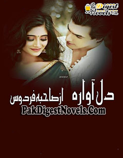Dil Awara Complete Novel By Saheba Firdous