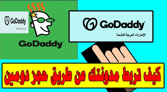كيف تربط مدونتك عن طريق حجز دومين godaddy من (ربط دومين جودادي مع بلوجر)