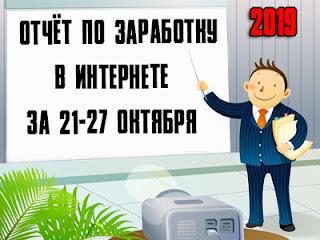 Отчёт по заработку в Интернете за 21-27 октября 2019 года