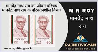 मानवेंद्र नाथ राय (M. N. Roy) : भारतीय मानववादी चिंतक