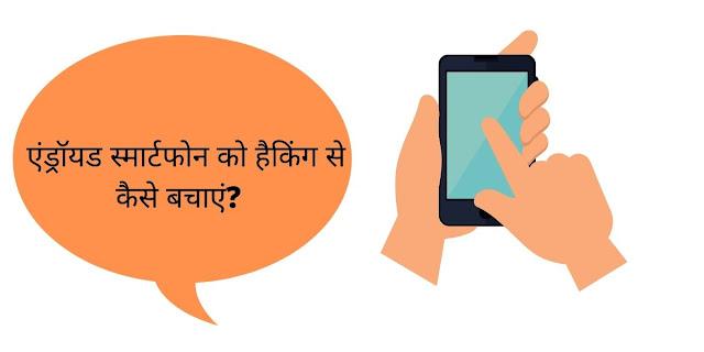 एंड्रॉयड स्मार्टफोन को हैकिंग से कैसे बचाएं?