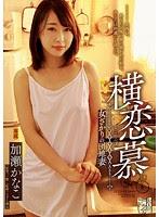 (Chinese-sub) ADN-191 横恋慕 女ざかりの団地妻