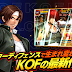 """THE KING OF FIGHTERS"" Chronicle (Mod Apk)"